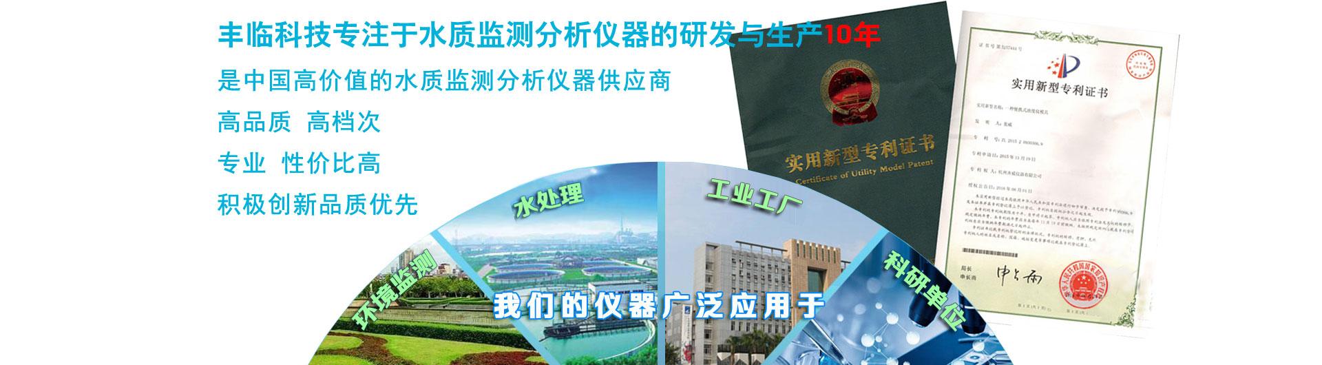 丰临科技专注于水质检测分析仪,在线监测分析仪器仪表10年,是中国专业的水质检测仪器提供商。