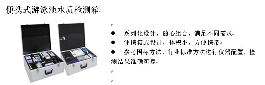 便携式检测箱