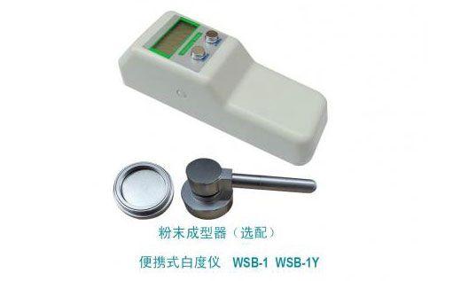 WSB-1型便携式白度计白度仪