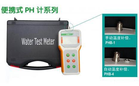 便携式pH计PHB-1