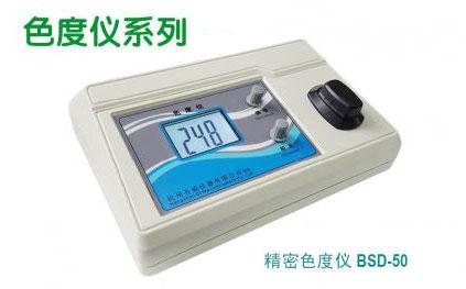 珀-钴色度仪BSD-50