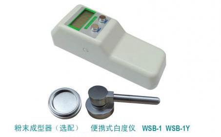 便携式荧光白度仪WSB-1Y