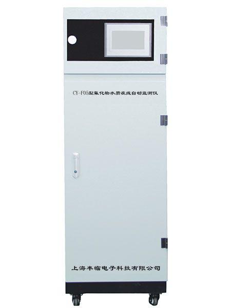 WM-8718型氟化物水质在线自动分析仪