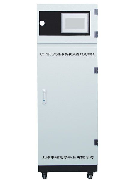 CY-NI05型在线镍水质自动监测分析仪
